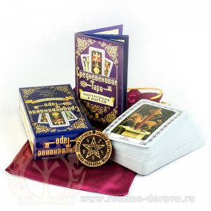 Карты Таро средвевековые + амулет в подарок!